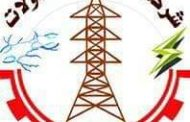 نقل الكهرباء تُسند لشركة هاي تاور تنفيذ عملية احلال موصلات الجزء المتبقي للخط الكهربائي شرق العاشر/ العاشر4 بقيمة 1.3 مليون جنيه