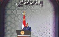 الرئيس السيسى: الإساءة إلى الأنبياء استهانة بقيم دينية رفيعة وجرح مشاعر الملايين