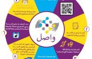 اطلاق خدمات شكاوى الكهرباء بلغة الاشارة من خلال تطبيق واصل