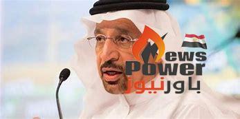 وزير الطاقة السعودي: الاستغناء عن النفط والغاز احتمال بعيد وغير واقعي