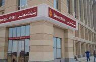 بنك مصر يوقع اتفاقية قرض مع بنك الاستثمار الأوروبي بمبلغ 425 مليون يورو لتمويل المشروعات الصغيرة والمتوسطة لمواجهة كورونا