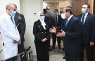 الرئيس السيسي يفتتح المجمع الطبي المتكامل بمحافظة الاسماعيلية