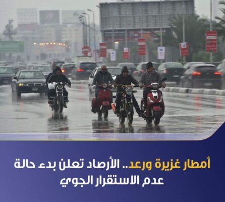 الأرصاد: ذروة موجة التقلبات غدا والبلاد تشهد أمطاراً غزيرة ورعدية وقطرات ثلج