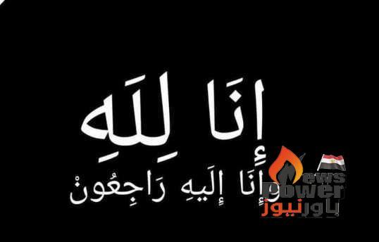 مجموعة شركات طاقة جاس تنعي وفاة والدة المهندس احمد محمود نائب رئيس شركة ايجاس للتخطيط والمشروعات