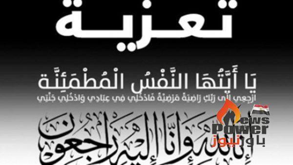 غاز القاهرة تنعي وفاة والدة المهندس احمد محمود نائب رئيس شركة ايجاس للتخطيط والمشروعات