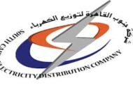 مجلس إدارة جنوب القاهرة للتوزيع يحمل رئيس الشركة مسئولية تضخم الفقد و أحد الأعضاء يقول