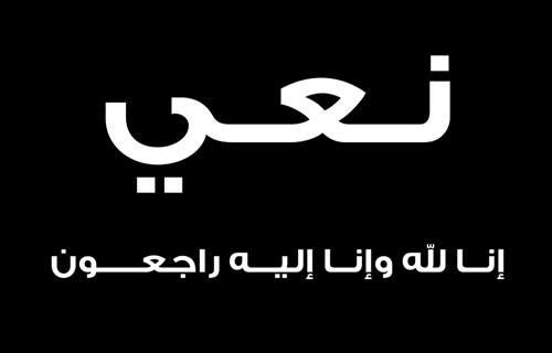 المهندس هشام صقر وقيادات شركة اي جي تريد للمقاولات ينعون وفاة المهندس حسين عبد الواحد رئيس شركة تيبكو