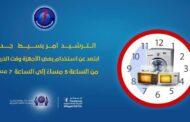 ليبيا تتخذ عدة إجراءات لترشيد استهلاك الكهرباء لخفض الاحمال