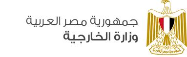 بيان عاجل من وزارة الخارجية المصرية بشأن مفاوضات سد النهضة