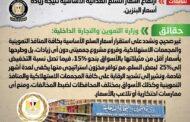 الحكومة تنفى شائعة  ارتفاع أسعار السلع الغذائية الأساسية نتيجة زيادة أسعار البنزين