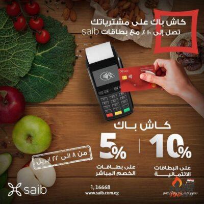 بمناسبة شهر رمضان بنك saib