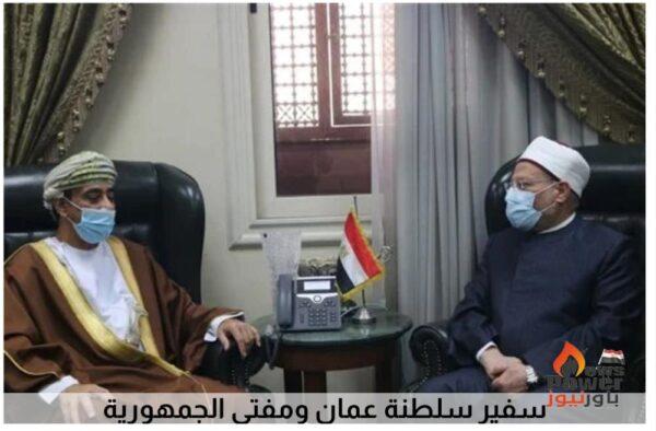مفتي الجمهورية يستقبل سفير سلطنة عمان لبحث تعزيز التعاون الإفتائي