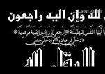 المهندس وليد مأمون و المهندسة سارة فتحي وقيادات شركة انبلوم يشاطرون المحاسب هاني اسماعيل الاحزان في وفاة والدة زوجته