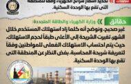 الحكومة تنفى الشائعات المغرضة بتحديد أسعار شرائح الكهرباء وفقاً للمنطقة التي تقع بها الوحدة السكنية