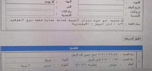 مسئول : جارى إجراءات فصل موظفة كهرباء الإسكندرية