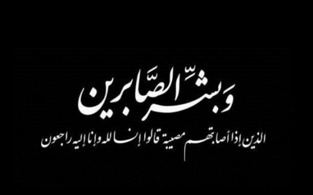 الدكتور نائل درويش رئيس الشركة وجميع العاملين بشركة ايبروم يتقدمون بخالص العزاء في وفاة والدة المحاسب اشرف عبد الله نائب رئيس هيئة البترول للشئون المالية