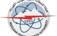 هيئة المحطات النووية توضح الشروط المطلوبة للتعيين فى المسابقة والملفات المرسلة بالبريد