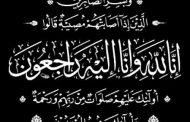الزميل حماد الرمحى يشاطر الدكتور محمد محمود عطوة الاحزان فى وفاة السيدة حرمه