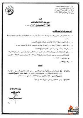 المحاسب محمد السيسى يصدر قرارا  بنقل ياسر رمضان وأحمد العيسوى من الشئون التجارية