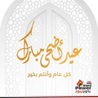 الرئيس السيسي يتقدم بالتهنئة للشعب المصري والأمة الإسلامية بمناسبة عيد الأضحى المبارك