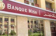 بعد واقعة سمالوط ..بنك مصر: نتخذ كافة الإجراءات لحماية أموال المودعين