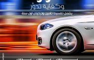 بنك saib يقدم برامج تمويل سيارات