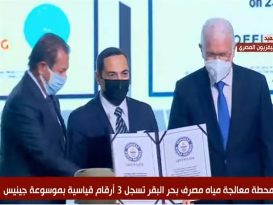 أكبر محطة معالجة.. أوراسكوم والمقاولون العرب تتسلمان شهادة موسوعة جينيس