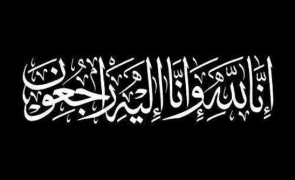 وفاة خالة الزميل عثمان علام رئيس تحرير المستقبل البترول .. وموقع باور نيوز يتقدم بخالص العزاء