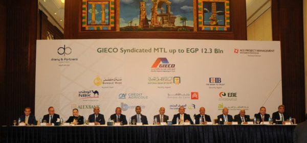 البنك الأهلي المصري وكيلا لتمويل شركة الغرابلي للأعمال الهندسية بقيمة 12.3 مليار جنيه