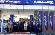 المصرف المتحد يفتتح الفرع ال68 في محافظة الدقهلية