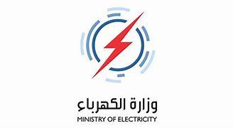 خاص : العراق يمد أجل تلقى عروض محطة توليد كهرباء بيجى إلى 3 اكتوبر المقبل