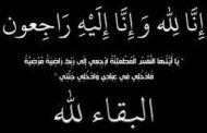 وفاة والدة المحاسب عبد المحسن خلف العضو المتفرغ للموارد البشرية .. وموقع باور نيوز يتقدم بخالص العزاء